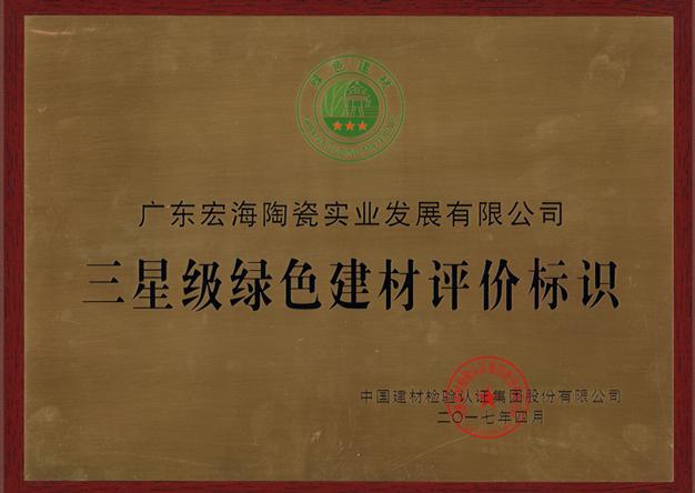 "<h3><span>I AM ITTO</span>, 我是意特陶陶瓷</h3> <p>意特陶陶瓷是广东宏海陶瓷实业发展有限公司旗下的强势品牌,营销中心坐落于拥有千年历史陶瓷文化底蕴的中国陶谷特色小镇——石湾,秉承""科技立本,创意生活""的发展理念,精心打造科技兴企之梦,先后获得""国家高新技术企业""、""广东省名牌产品""等多项荣誉,参与制定《建筑瓷砖模数》等国家和行业标准8项,是行业内少有的国家标准制定企业,并通过了ISO9001质量管理体系,和ISO14001环境管理体系等权威认证。</p> <p>2016年,集团植根于500年薪火不灭的南风古灶,全面打造的石湾古镇文创园,通过修旧如旧,把这批历经中国陶瓷工业风雨的旧厂房、生产线,缔造成一个集总部基地、创意设计、产品研发、创客乐园于一体的国际化文化社区和超级产业载体,依托集团""世界陶瓷创新中心""和""国家级文化产业园区"",意特陶创造了科技兴企的奇迹,意特陶将继续以科技立根基,用创意服务市场,为实现伟大的中国梦奋进不息。</p>"