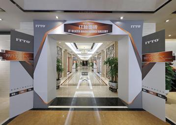ITTO全景VR展厅-2F
