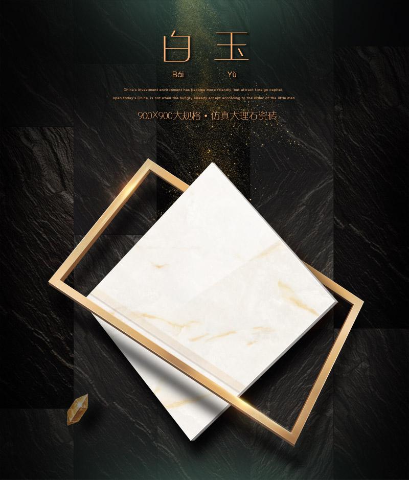 大理石瓷砖白玉IPGS90002产品图1