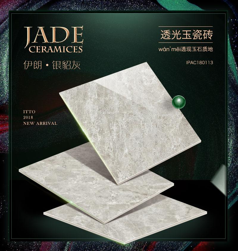 玉瓷砖伊朗银貂灰IPAC180113产品图1