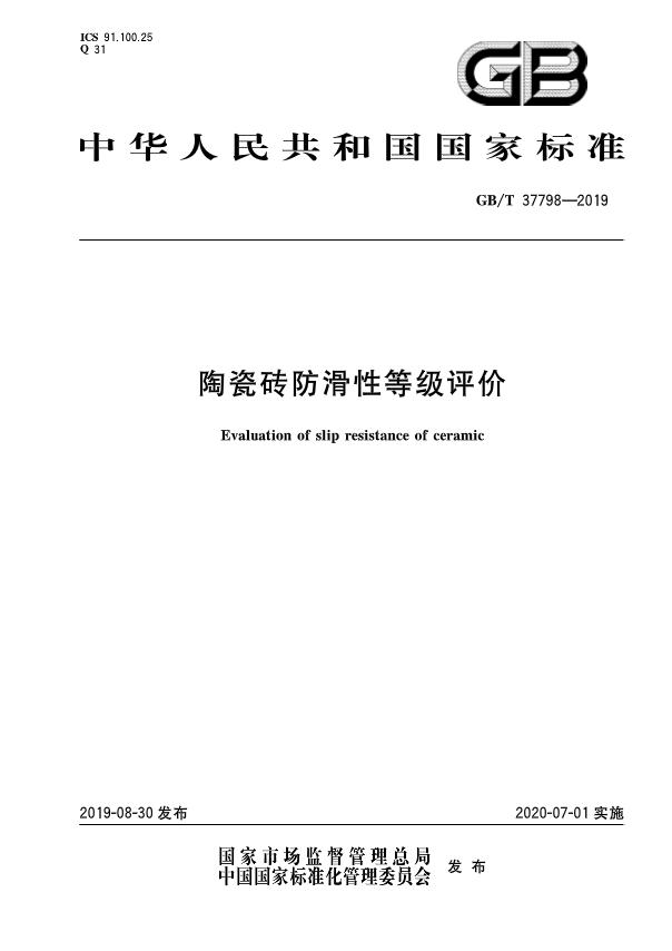 标准制定领军者丨亚博app官方下载安卓版牵头制定《陶瓷砖防滑性等级评价》国家标准正式发布